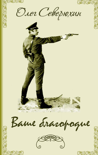 http://severyukhin-oleg.ru/blagorodie_html_m3a0b4b02.png